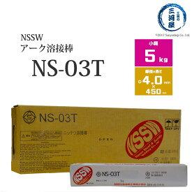 NSSW NS-03T(NS03T) 4.0mm×450mm 5kg/小箱 過酷な環境でのアーク溶接に最適な全姿勢溶接可能な日鉄住金 被覆アーク溶接棒