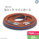 Nコックツインホース NW20-5-AC アセチレン用 20m 日酸TANAKA