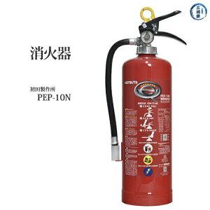 業務用消火器 初田製作所 PEP-10N
