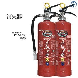 業務用消火器 初田製作所 PEP-10N お得な2本セット
