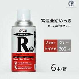【送料無料】ROVAL 常温亜鉛めっきスプレー ローバルスプレー R-300ML 亜鉛鍍金スプレー お得な6本セット