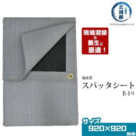 旭産業 スパッタシート E-1 1号 920×920mm ハトメ付き(05SE-1)