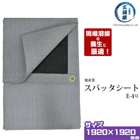 旭産業 スパッタシート E-4 4号 1920×1920mm ハトメ付き(05SE-4)