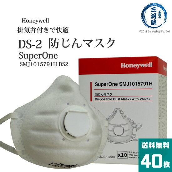 【送料無料】Honeywell(ハネウェル/ハネウエル) 暑い夏におススメ 快適排気弁付き保護マスク SuperOne SMJ1015791H DS2 送料無料 40枚入り