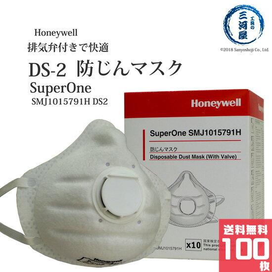 【送料無料】Honeywell(ハネウェル/ハネウエル) 暑い夏におススメ 快適排気弁付き保護マスク SuperOne SMJ1015791H DS2 送料無料 100枚入り