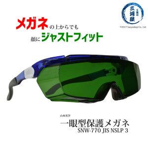 メガネの上からでも顔にジャストフィットする遮光度♯3の保護メガネ 山本光学 SNW-770 JIS NSLP3