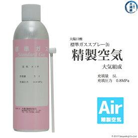 大陽日酸 高純度ガス(純ガス) スプレー缶 精製空気(Air)大気組成 5L 0.8MPa充填 数量:1缶