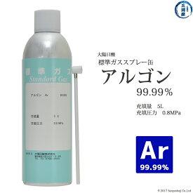 大陽日酸 高純度ガス(純ガス) スプレー缶 アルゴン(Ar)99.99% 5L 0.8MPa充填 数量:1缶