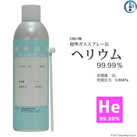 大陽日酸 高純度ガス(純ガス) スプレー缶 ヘリウム99.99% 5L 0.8MPa充填 数量:1缶