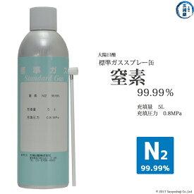 大陽日酸 高純度ガス(純ガス) スプレー缶 窒素(N2)99.99% 5L 0.8MPa充填 数量:1缶