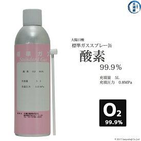 大陽日酸 高純度ガス(純ガス) スプレー缶 酸素(O2)99.9% 5L 0.8MPa充填 数量:1缶