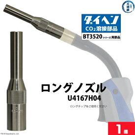 ダイヘン 純正 BT3520シリーズ用 ロングノズル U4167H04 バラ売り1個