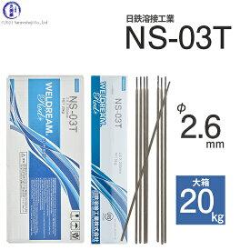 WELDREAM NS-03T (NS03T/NS03-T/NS-03-T) 2.6mm X 350mm 20kg / 大箱 日鉄住金溶接工業(NSSW) ライムチタニヤ系被覆アーク溶接棒