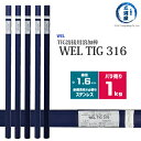 WEL TIG 316 1.6mm 1kg 日本ウエルディング・ロッド ステンレス用TIG棒 【1kgバラ売り】 【あす楽】