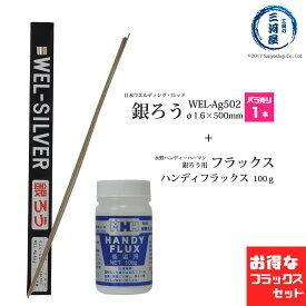 WEL 銀ろう(銀ロウ) ウエルシルバーWEL Ag502 1.6×500mm 1本バラ売り 日本ウエルディング・ロッド 水野ハンディーハーマンハンディーフラックス100g付