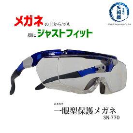 メガネの上からOK、顔にジャストフィット、しかもカッコいい!山本光学 一眼型保護メガネ SN-770(SN770)
