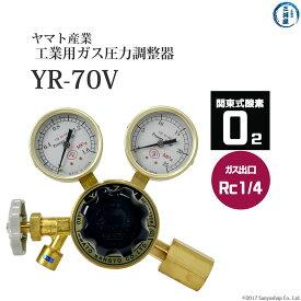 ヤマト産業 工業用酸素(関東式)用 圧力調整器 YR-70V 出口RC1/4 ストップバルブ付き