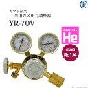 ヤマト産業 工業用ヘリウム用調整器 ストップバルブ付調整器 YR-70V(YR70V) 出口RC1/4仕様【送料無料】 【あす楽】