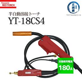 パナソニック純正半自動溶接トーチ YT-18CS4 180A用 3m 適用ワイヤー径0.8mm REDTORCH4(レッドトーチ) Panasonic