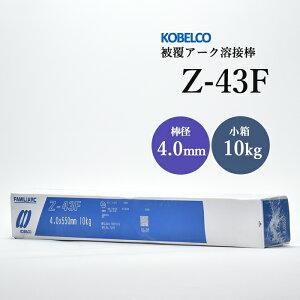 KOBELCO Z-43F(Z43F) 4.0mm×550mm 10kg/小箱 神戸製鋼 被覆アーク溶接棒 低ヒューム、すみ肉溶接被覆アーク溶接棒Z-43F