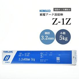 神戸製鋼(KOBELCO) 亜鉛メッキ用溶接棒 Z-1Z(Z1Z) φ3.2mm 5kg/小箱