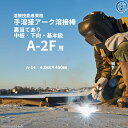 JIS、WES溶接技能者資格試験A-2F(A2F)(下向、中板、裏当て金あり)用溶接棒セット