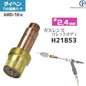 【TIG部品】ダイヘン ガスレンズ用 コレットボディ φ2.4mm H21B53 【AWD-18用】