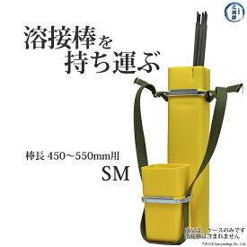 加納化成 溶接棒携帯用ケースワーカーS型 SM L450〜550mm用