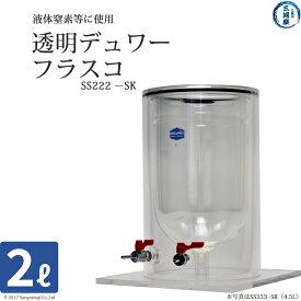 マイサイエンス社製 液体窒素などに使用する透明デュアーフラスコ(ガラス製)SS222-SK 2L