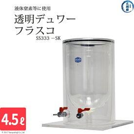 マイサイエンス社製 液体窒素などに使用する透明デュアーフラスコ(ガラス製)SS333-SK 4.5L