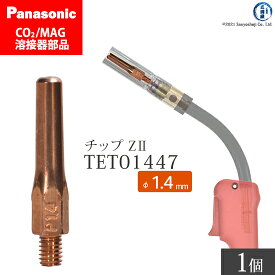 Panasonic CO2・MAG溶接トーチ用 Z-Ⅱチップ 1.4mm用 TET01447 ばら売り1本