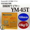 Panasonic(パナソニック溶接システム) 純正溶接ワイヤー YM-45T(YM45T)0.8mm 10kg巻 【あす楽】