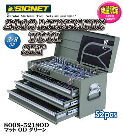 ☆SIGNET/シグネット 800S-5218OD 9.5SQ 52PCS メカニックツールセット  マットODグリーン 2018年モデル 特典付限定工具セット