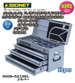 ☆SIGNET/シグネット 800S-5218SL 9.5SQ 52PCS メカニックツールセット シルバー 2018年モデル 特典付限定工具セット