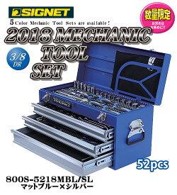 ☆SIGNET/シグネット 800S-5218MBL/SL 9.5SQ 52PCS メカニックツールセット マットブルー×シルバー 2018年モデル 特典付限定工具セット