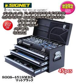 ☆SIGNET/シグネット 800S-4518MBK 12.7SQ 45PCS メカニックツールセット マットブラック 2018年モデル 特典付限定工具セット