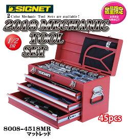 ☆SIGNET/シグネット 800S-4518MR 12.7SQ 45PCS メカニックツールセット マットレッド 2018年モデル 特典付限定工具セット