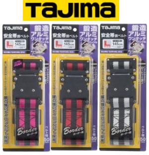 ☆【送料無料】TAJIMA/タジマ安全帯胴ベルト鍛造アルミワンタッチバックルWL145ボーダーLサイズウエスト120cmまで【RCP】