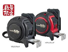 【限定色】☆TAJIMA/タジマ SFG7LM2550CP20 コンベックス セフG7ロックマグ爪25 5.0m(メートル目盛) (メタリックレッド・グロスブラック) 回転式セフ 2020年限定品