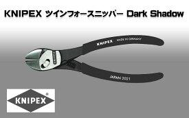【数量限定】☆KNIPEX/クニペックス 7371-180B01 ツインフォースニッパー ダークシャドウ 180mm 日本限定モデル