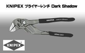 【数量限定】☆KNIPEX/クニペックス 8601-180B01 プライヤーレンチ ダークシャドウ 180mm 日本限定モデル