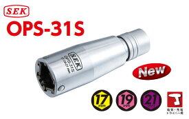 ☆SEK/スエカゲツール 3in1 電動ソケット OPS-31S 17mm 19mm 21mm ビット差替えタイプ