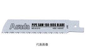 ☆アサダ 61327 パイプソー165S用のこ刃 200×6/8山 (5本入) PS 200X6/8T 【RCP】