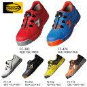 ☆【送料無料】【JSAA A種】DIADORA FINCH【フィンチ】 ドンケル ディアドラ フィンチ 安全靴プロスニーカー品番:F…