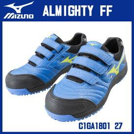 ☆ミズノ/MIZUNO 安全靴 C1GA180127 ALMIGHTY FF 3本ベルト式 ブルー×イエロー×ブラック (24.5〜28.0cm EEEE) 作業靴