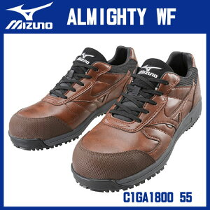 【在庫限り特価】☆ミズノ/MIZUNO 安全靴 C1GA180055 ALMIGHTY WF 防水タイプ ブラウン×ブラック (24.5〜28.0・29.0cm EEE) 作業靴