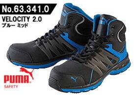 ☆プーマ/PUMA 安全靴 VELOCITY 2.0 ヴェロシティ 2.0 ブルー ミッド (25.0cm〜28.0cm) 3E NO.63.341.0 男性用ミッドカット作業靴 JSAA A種認定商品