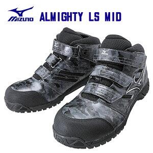 【NEW】☆ミズノ/MIZUNOC1GA180209安全靴ALMIGHTYLSミッドカットタイプダークグレー×ブラック(迷彩柄)メンズ作業靴【RCP】