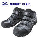 ☆ミズノ/MIZUNO C1GA180209 安全靴 ALMIGHTY LS ミッドカットタイプ ダークグレー×ブラック (迷彩柄) メンズ…