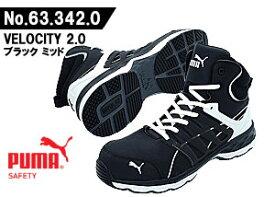 ☆プーマ/PUMA 安全靴 VELOCITY 2.0 ヴェロシティ 2.0 ブラック×ホワイト ミッド (25.0cm〜28.0cm) 3E NO.63.342.0 男性用ミッドカット作業靴 JSAA A種認定商品